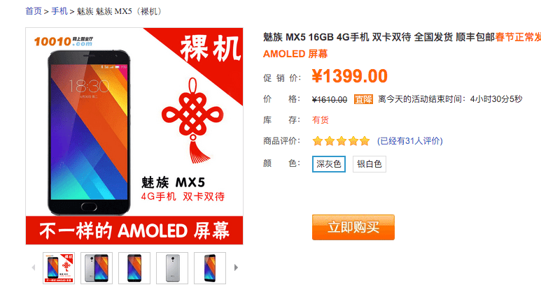 Meizu MX5 price cut to 1399 Yuan in China