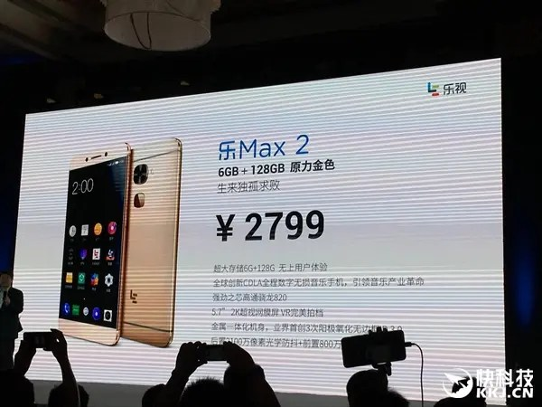 LeMax 2 with 6GB RAM and 128GB memory announced