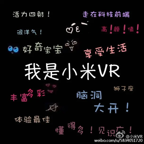 Xiaomi tease VR launch on the 1st August