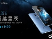 meizu star trek