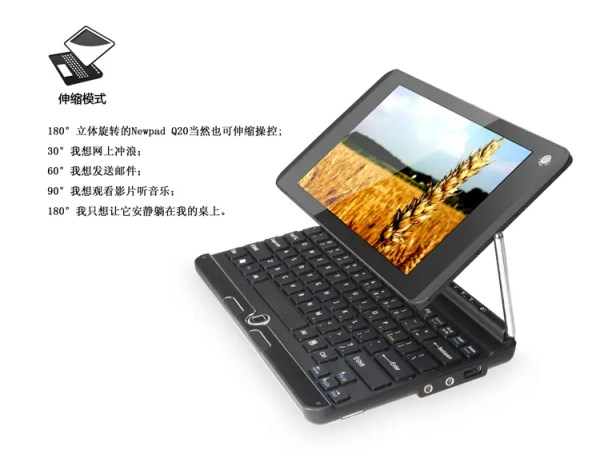 8180d62c09c676fe Newman launches Newpad Q20 Windows 8 convertible tablet/netbook
