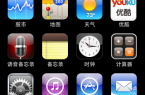 Youku as defaut would give the iPhone its missing video streaming app in China.