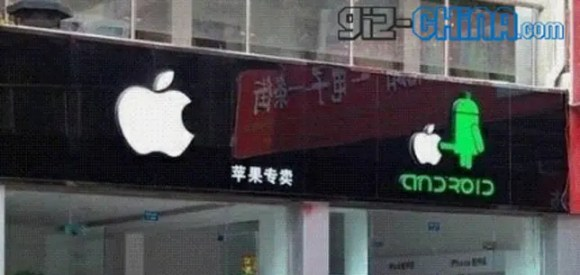 apple android rival blow job sign china This Andoid Store in China Has the Apple Logo Perfoming fellatio to Googles Android!