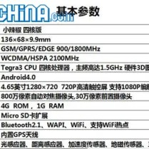 beidou little pepper quad core specification