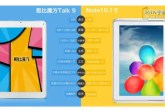 cube talk 9 with galaxy tablet