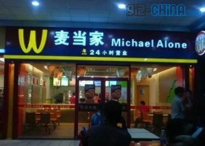 fake mcdonalds china