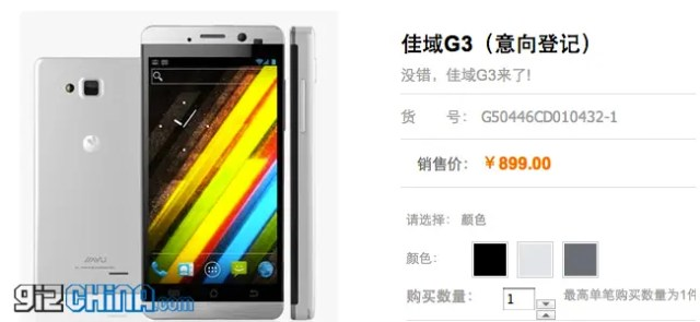 jiayu g3 preorder 5 things I hope Chinese phone brands will stop doing!
