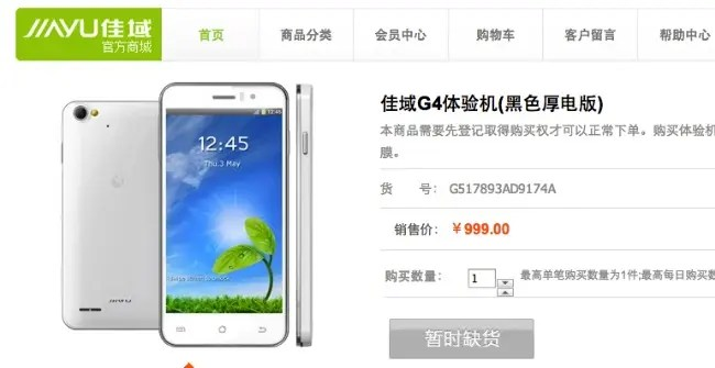 jiayu g4 launch