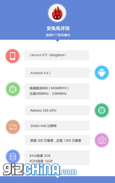 "lenovo k7t kingdom antutu Lenovo K7T ""Kingdom"" leaked in Antutu with Snapdragon 800, 3GB RAM and 2K display"