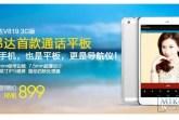 onda v819 android tablet