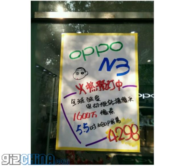 oppo n3 price