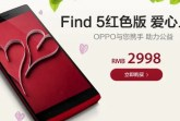 red oppo find 5