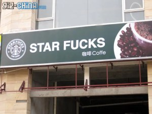 starfucks coffee china 300x225 Top 5 Fake Stores Found in China