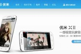 new umi phones website launched