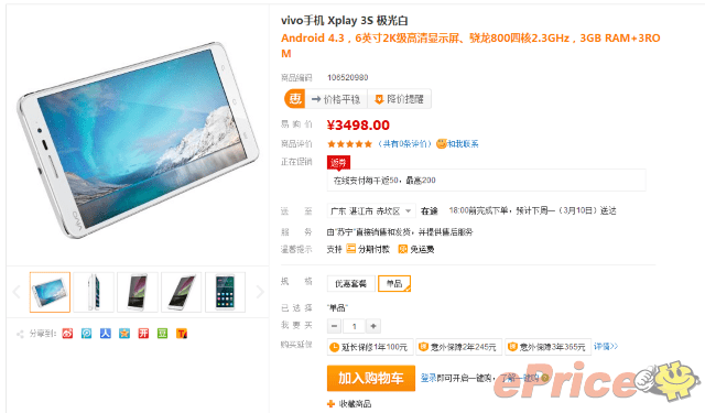 vivo xplay 3s price Vivo Xplay 3S confirmed to go on full sale 6th March