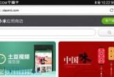 xiaomi app market hero