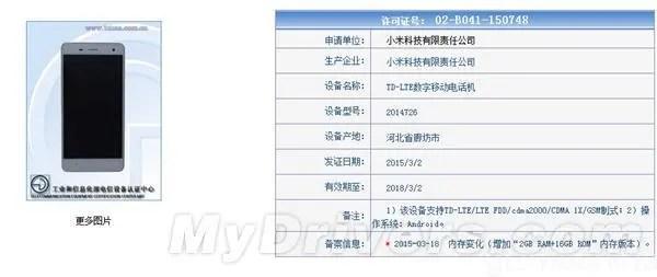 Xiaomi E4