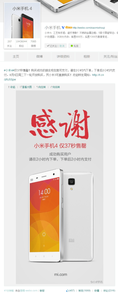 xiaomi mi4 sold out