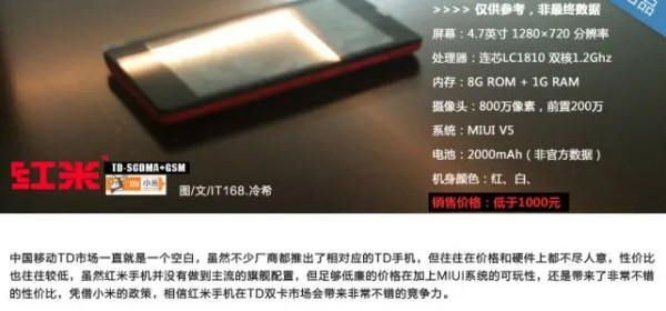 Exposed: Entry level $130 Xiaomi Red Rice