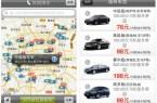 yongche app,china start up yongche,chinese taxi application yongche,