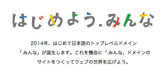 japanese IDN Google