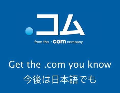 verisign_japanese_com