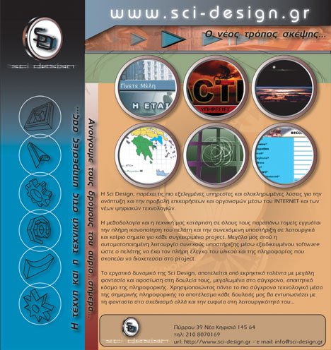Sci Design studio brochure - GEORGE MITROPAPAS - studio brochure