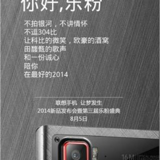 Lenovo Vibe Z2 Pro Teaser