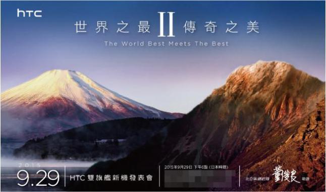 HTC-Ankündigung für das One A9 aka HTC Aero?