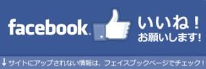 facebook「いいね!」お願いします!