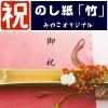 のし紙(水引.掛け紙)[竹]