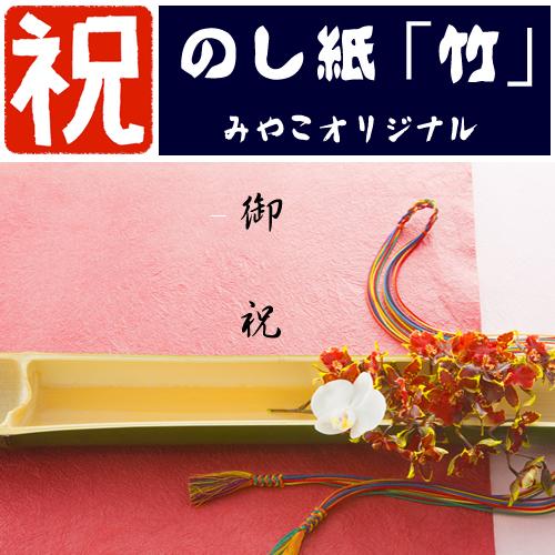 noshi-take-500i