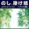 掛け紙 (笹の葉)
