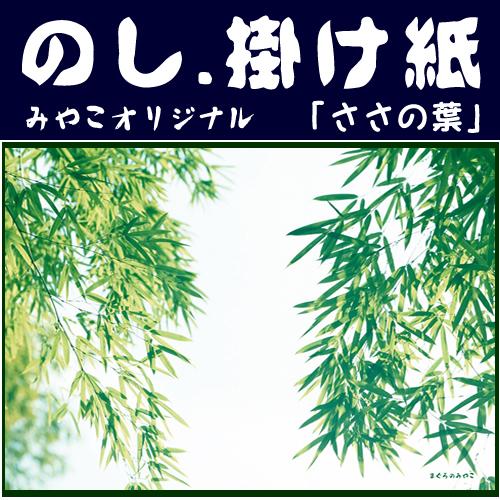 noshi-sasa-500