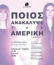 Για Δύο (2) Εισιτήρια (μόλις 5 ευρώ ανά άτομο) για το Υπέροχο & Φημισμένο Έργο της Χρύσας Σπηλιώτη Ποιος Ανακάλυψε την Αμερική, σε σκηνοθεσία Παύλου Δανελάτου, με τις Παυλίνα Χαρέλα & Χριστίνα Γυφτάκη, στο Θέατρο Σοφούλη! Δυο Κορίτσια, η Καίτη και η Λίζα, Αναπαριστούν τη ζωή τους με Πάθος και Χιούμορ…Μεγαλώνουν, Ερωτεύονται, Προδίδουν και Προδίδονται, Επιλέγουν, Αποτυχαίνουν, Προσπαθούν, Ζουν… σε ένα Έργο Βαθιά Ανθρώπινο που κρατάει πολύ Εύθραυστες ισορροπίες ανάμεσα στο Κωμικό και στο Τραγικό!