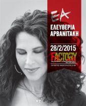 Για Ένα (1) Εισιτήριο Εισόδου...με Ποτό για να Απολαύσετε την Αγαπημένη Ελευθερία Αρβανιτάκη στον Υπέροχο Χώρο του Fix Factory of Sound, το Σάββατο 28 Φεβρουαρίου! Η Κορυφαία Ερμηνεύτρια σας προσκαλεί σε ένα Υψηλής Αισθητικής, Συγκίνησης και Δυναμικής Μουσικό Πρόγραμμα, γεμάτο από Ρυθμό και Κέφι, σε μία Μαγευτική Βραδιά που θα σας μείνει Αξέχαστη!