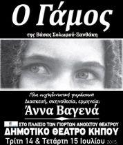 Για Ένα (1) Εισιτήριο για να Απολαύσετε μία από τις Καλύτερες Παραστάσεις της Σεζόν, με το Αριστούργημα της Βάσας Σολωμού Ξανθάκη Ο Γάμος , με την Εξαιρετική Ερμηνεία της πολυαγαπημένης Άννας Βαγενά στο Θέατρο Κήπου στις 14 & 15 Ιουλίου! Μια εξαιρετική παράσταση με την συγκλονιστική ιστορία μιας απλής γυναίκας από τα Αμπελάκια της Θεσσαλίας, που σήκωσε στους ώμους της τη μοίρα της και συγχρόνως τη μοίρα πολλών γυναικών του τόπου μας!