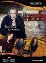 Μοναδική Διασκέδαση...με την Υπέροχη Μουσική Παράσταση Φάσμα Ασμάτων με τον Κορυφαίο Μουσικοσυνθέτη και Σολίστ Στέφανο Κορκολή, την Εξαιρετική Σοφία Μανουσάκη & και το Συγκρότημα Εγχόρδων String Demons, στο Θέατρο Βεργίνα του Regency Casino Θεσσαλονίκης, για μία Ξεχωριστή Μουσική Εμπειρία! Μόλις 12 ευρώ για Είσοδο 2 Ατόμων στη Μουσική Παράσταση & Είσοδο στο Casino για 2 Άτομα & 1 Welcome Ποτό ανά άτομο στο Θέατρο Βεργίνα & 1 Προσφορά Έκπληξη ανά άτομο!