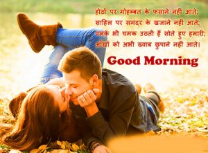 Punjabi Couple Wallpaper With Quotes 106 Good Morning Images With Shayari Photo Pictures