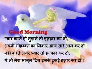 3d Sad Shayari Wallpaper 106 Good Morning Images With Shayari Photo Pictures