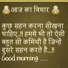 Gud Morning Wallpaper With Quotes In Hindi Funny Good Morning 152 Funny Good Morning Quotes Images