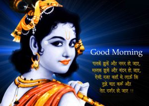 Gud Morning Wallpaper With Cute Baby 112 Radha Krishna Good Morning Images