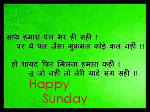 Gud Morning Wallpaper With Cute Baby 124 Happy Sunday Shayari Images Pictures In Hindi Download