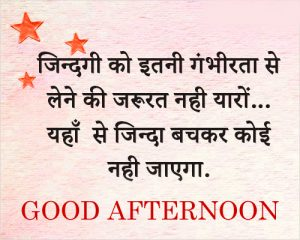 True Love Quotes Wallpaper In Hindi 222 Good Afternoon Images Photo Hd Download