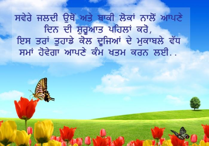 Gud Morning Wallpaper With Quotes In Hindi Download Good Morning Images In Punjabi For Whatsapp And