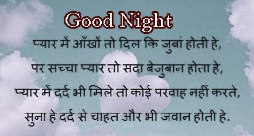 Gud Morning Wallpaper With Quotes In Hindi Good Night Image In Hindi And Messages Wallpapers Download