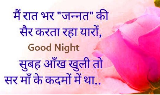 Best Whatsapp Status Sms Messages Quotes Wallpapers Good Night Image In Hindi And Messages Wallpapers Download