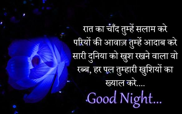 Good Morning Images Quotes Wallpapers For Whatsapp Top 100 Good Night Image In Hindi And Messages Wallpapers Download