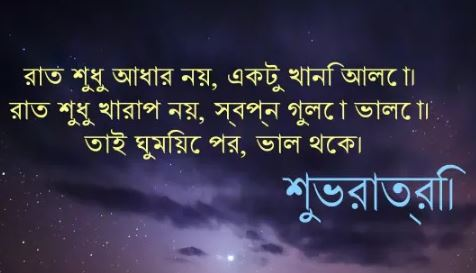 Funny Gujarati Quotes Wallpapers Bengali Good Night Image Pictures Wallpapers Status For