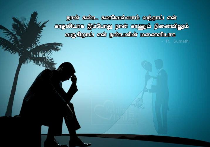 Friendship Wallpaper With Quotes In Marathi Top 30 Sad Quotes In Tamil With Images For Whatsapp And